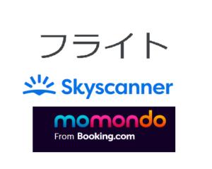 【2020年度版】おすすめの格安海外航空券の調べ方3選!【比較サイト】