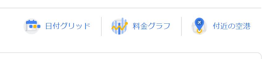 Google Flight(グーグルフライト)日付グリッド