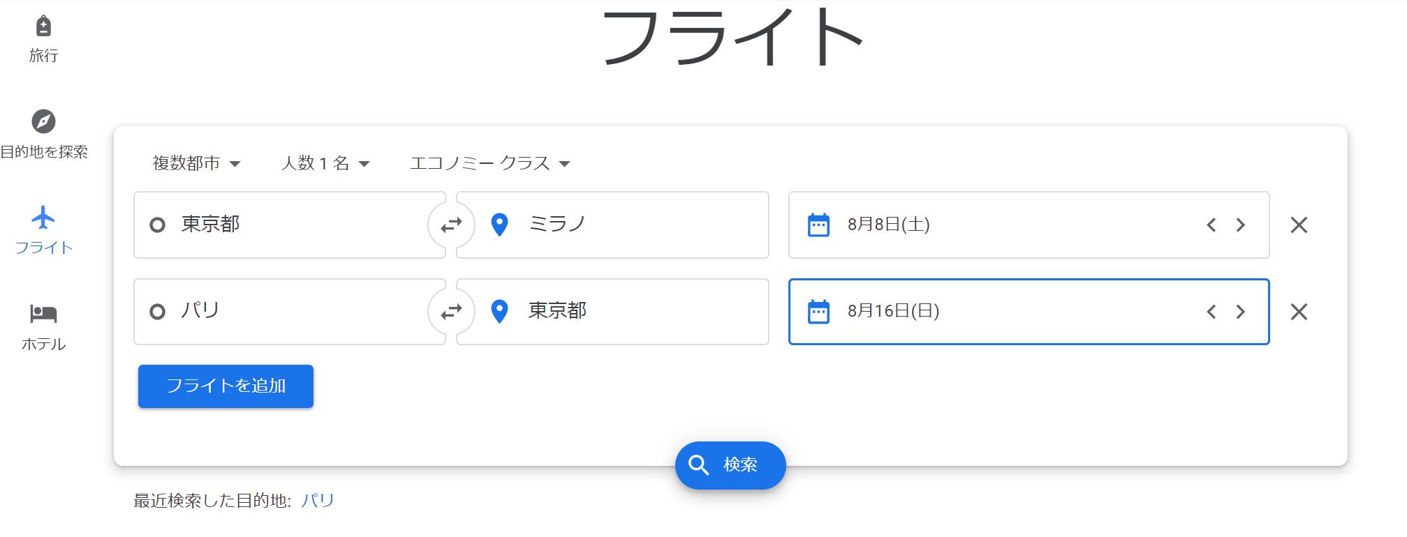 フライト google