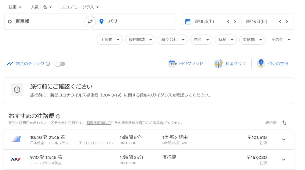 Google Flight(グーグルフライト)結果