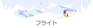 Google Flight(グーグルフライト)を使った安い海外航空券の調べ方!