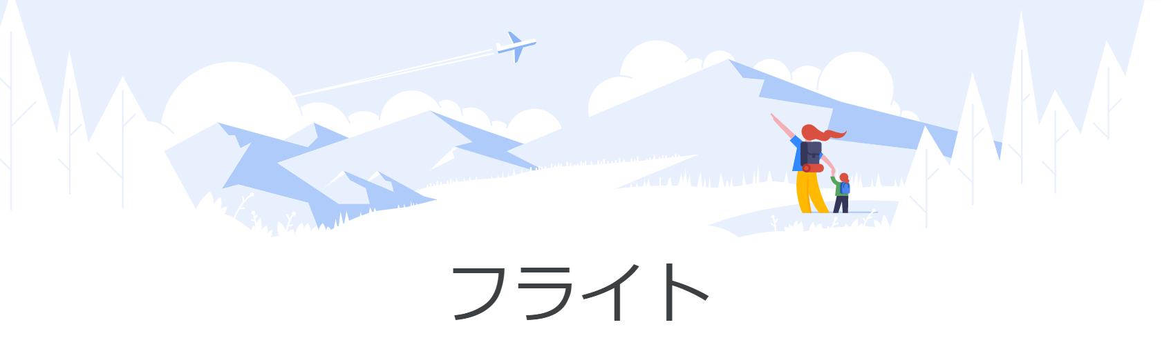 Google Flight(グーグルフライト)