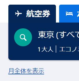 Skyscanner(スカイスキャナー)検索結果3