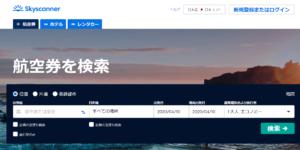 Skyscanner(スカイスキャナー)で最安値の海外航空券を手に入れよう!